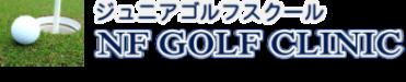 神奈川県のジュニアゴルフスクール NFゴルフクリニック